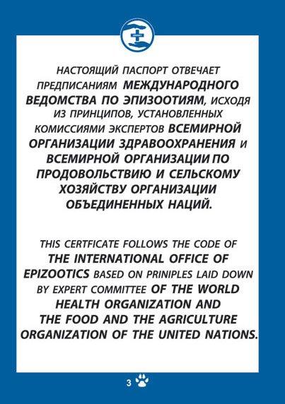 ветеринарный паспорт международного образца - фото 7