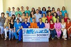 4 года международному научному центру лечения и реабилитации животных ЗООВЕТ