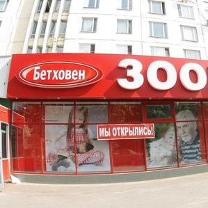 Открытие новых магазинов  «БЕТХОВЕН»