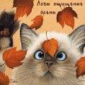 Осенний листопадик!