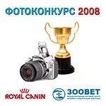 Подведены итоги фотоконкурса 2008