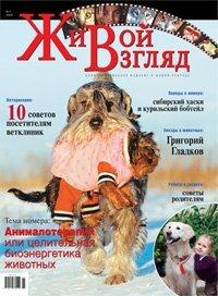"""Первый номер журнала о животных """"Живой Взгляд"""""""