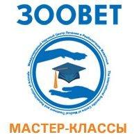 Мастер-классы для ветеринарных врачей и студентов старших курсов с 24 сентября по 26 ноября 2009 года