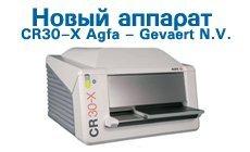 Новый  цифровой аппарат для диагностики и архивирования рентгеновских изображений CR 30 – X Agfa – Gevaert N.V. в ветеринарном центре ЗООВЕТ