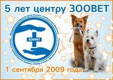 5 лет международному научному центру лечения и реабилитации животных ЗООВЕТ