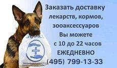 <b>Доставка зоотоваров и ветеринарных препаратов на дом:  (495)799-13-33</b>