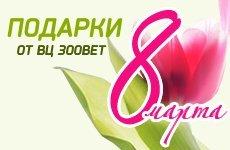 Акция   «Поздравляем Женщин с праздником 8 Марта!  »