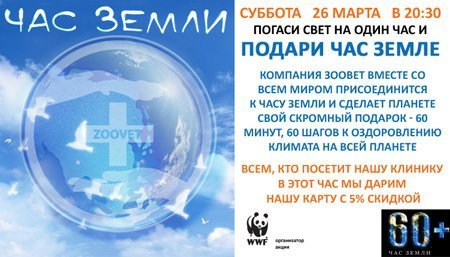 Час Земли - 2011