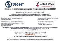 Бесплатная вакцинация клиентам зоомагазинов Cats & Dogs